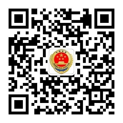 无锡市梁溪区检察微信公众号.jpg